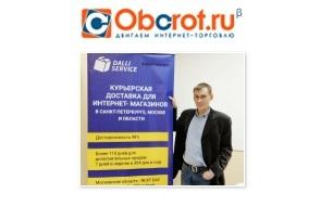 Dalli Service, статья, СМИ, интервью, оборот, Сергей Семко