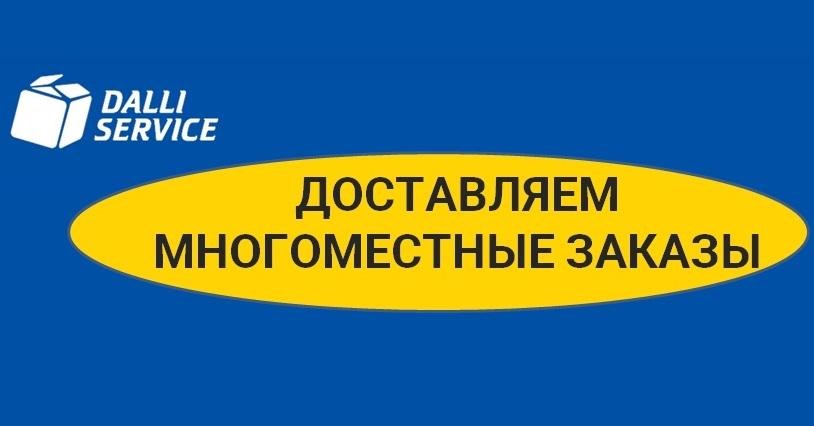 Dalli Service, многоместные заказы, доставка, логистика, ecommerce