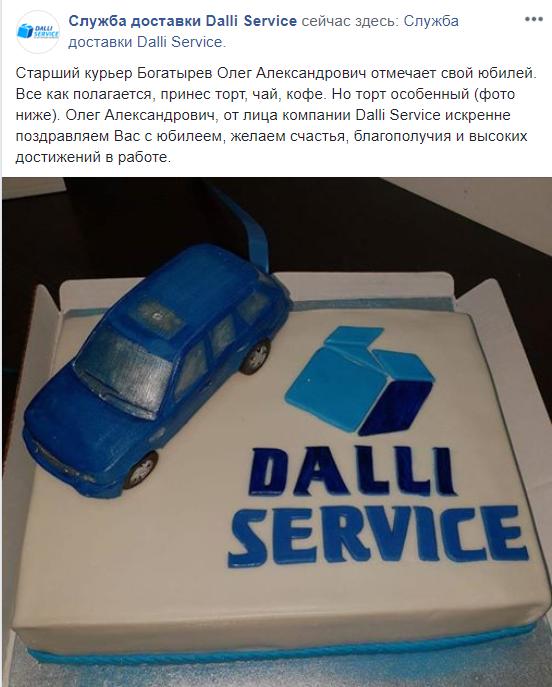 Суперджоб, SuperJob, Dalli Service, Привлекательный работодатель, надежный работодатель