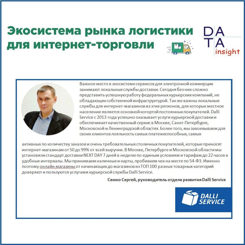 Data Insight, Dalli Service, исследование, Сергей Семко,