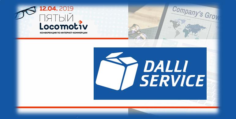 Locomotiv 5, Dalli Service, Ecommerce, Далли Сервис, Мероприятия, Служба доставки