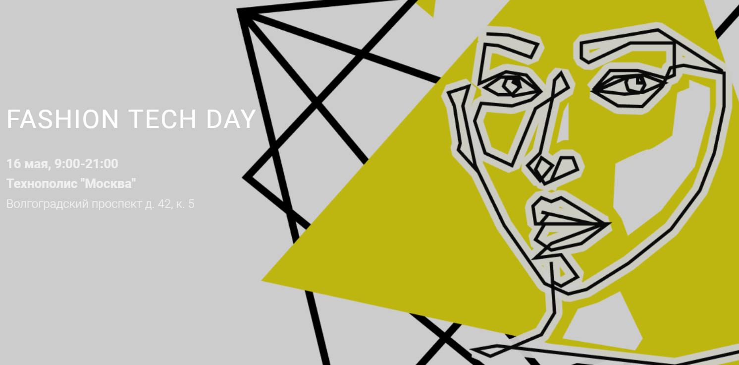 Dalli Service, Fashion Tech Day, Fashion, мода, мероприятие, Далли Сервис