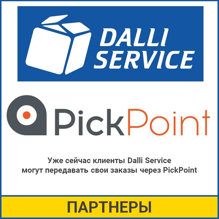Dalli Service, PickPoint, партнерство, агрегатор доставки, далли сервис