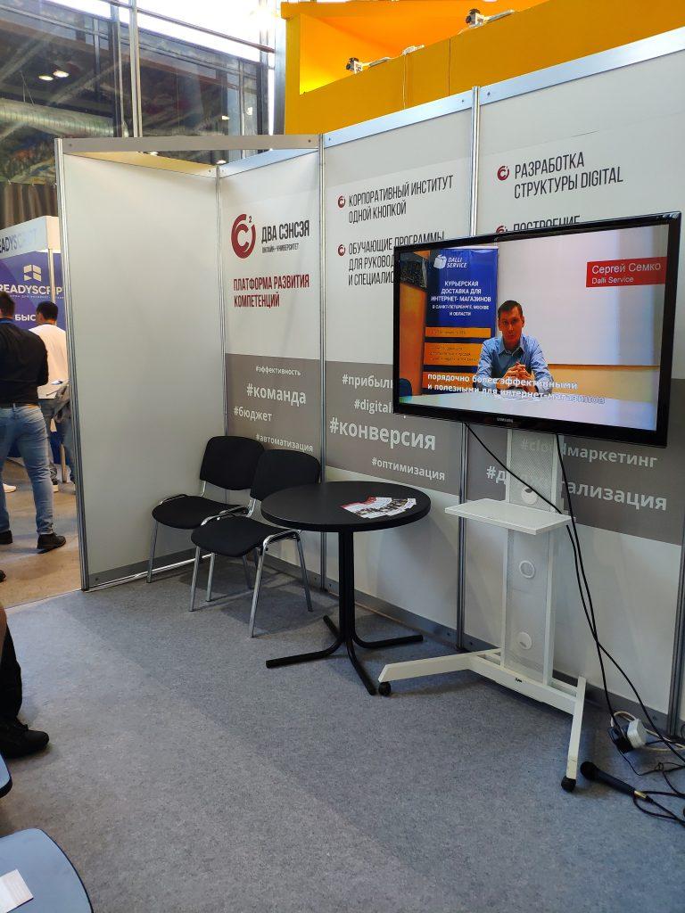 Dalli Service, Ecom Expo, Ecom Expo19, выставка, мероприятие, e-commerce, Тимофей Шиколенков, 2 Сенскя, Сергей Семко
