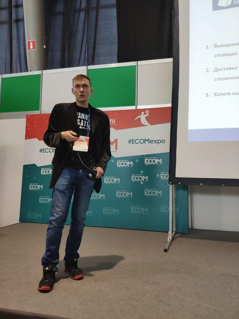 Dalli Service, Ecom Expo, Ecom Expo19, выставка, мероприятие, e-commerce, Сергей Семко
