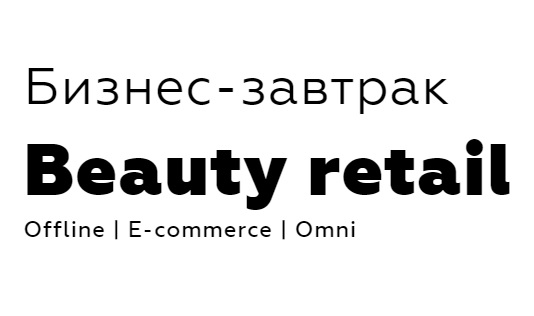 beauty retail, бизнес-завтрак, Gadget Studio, Dalli Service, e-commerce, Omni