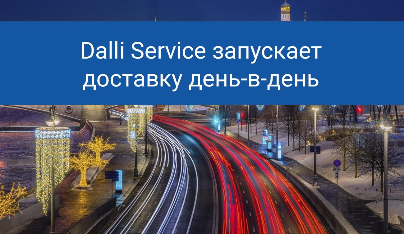 Dalli-Service-Samy-Day