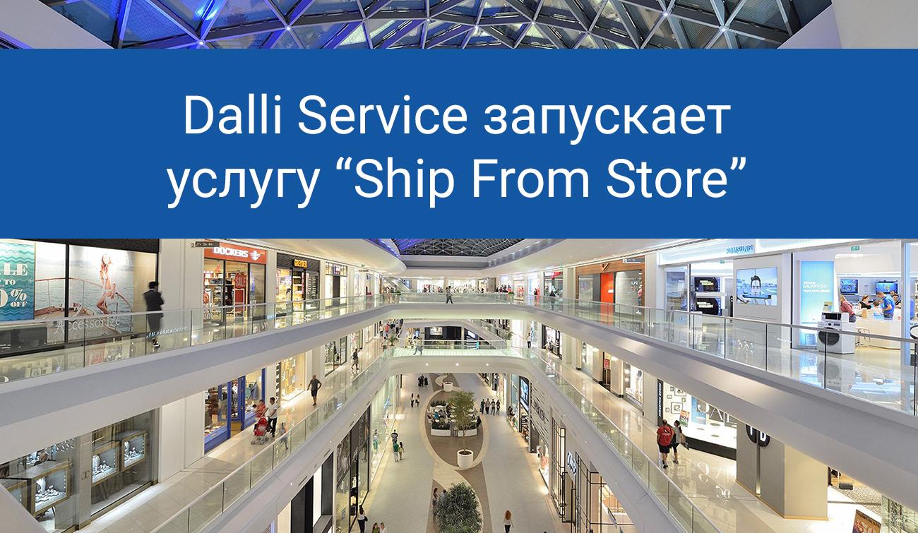 Доставка из магазина Dalli Service