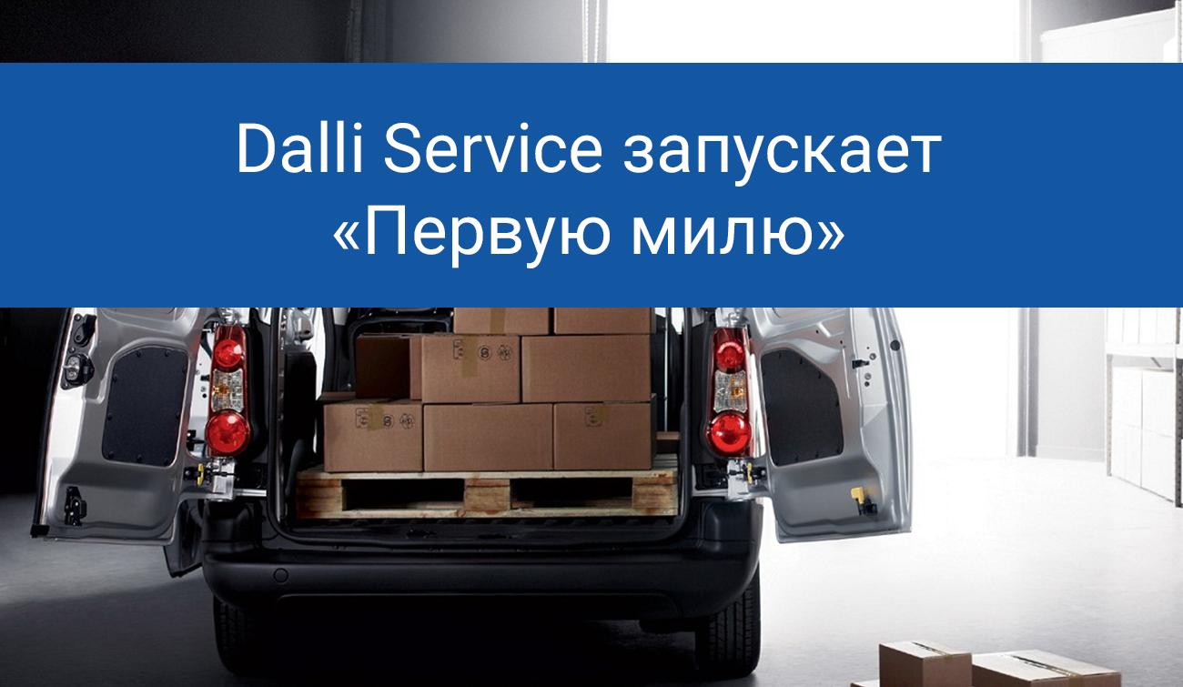 Dalli-Service-запускает-услугу-Первая-миля.jpg