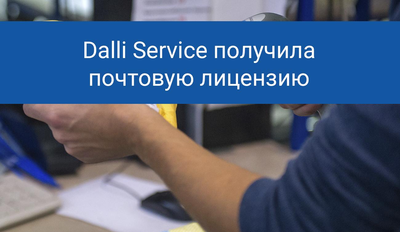 Dalli Service почтовая лицензия