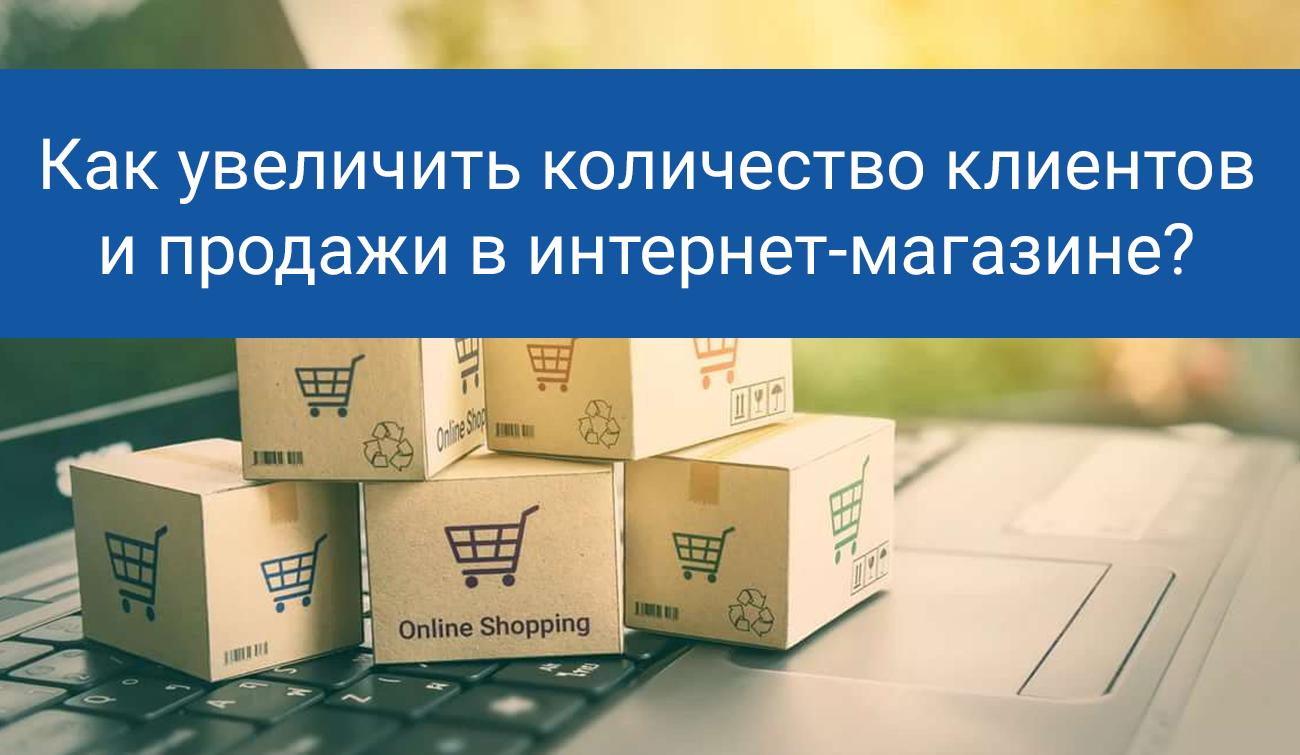 Как увеличить количество клиентов и продажи в интернет-магазине