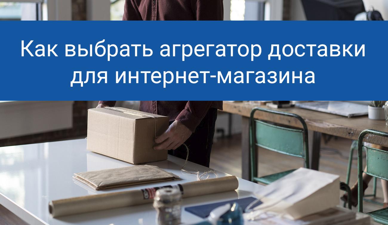 Как выбрать агрегатор доставки для интернет-магазина