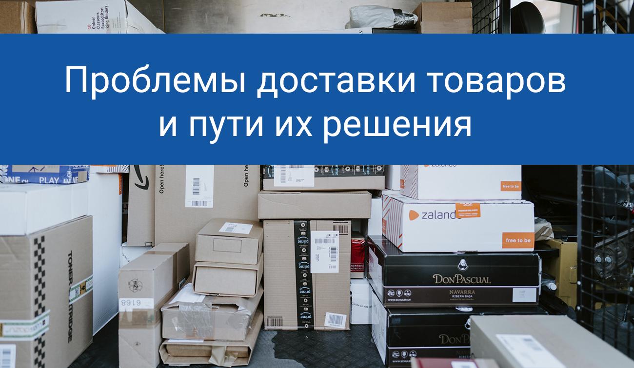 Проблемы доставки товаров и пути их решения