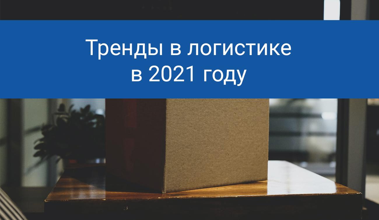 Тренды в логистике 2021