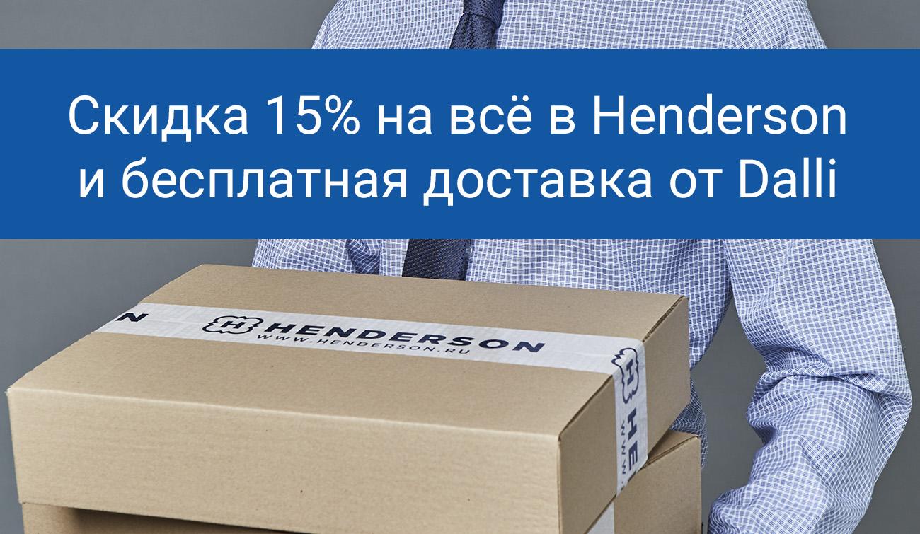 Henderson-Dalli-Sale