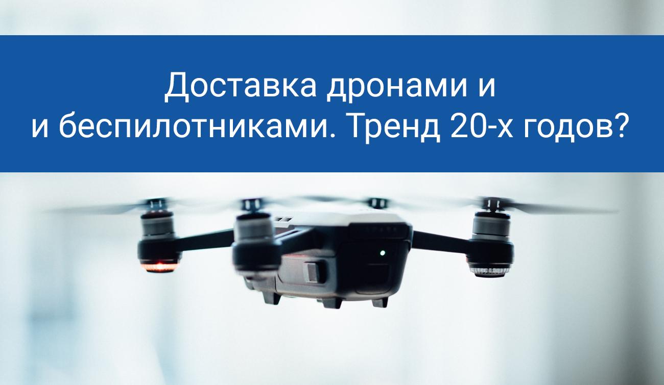 Доставка-дронами-и-беспилотниками-в-логистике