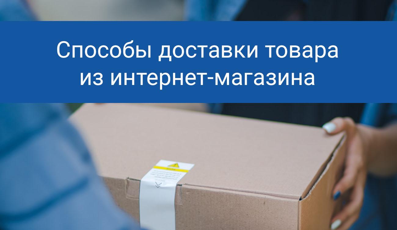 Способы доставки товара из интернет-магазина
