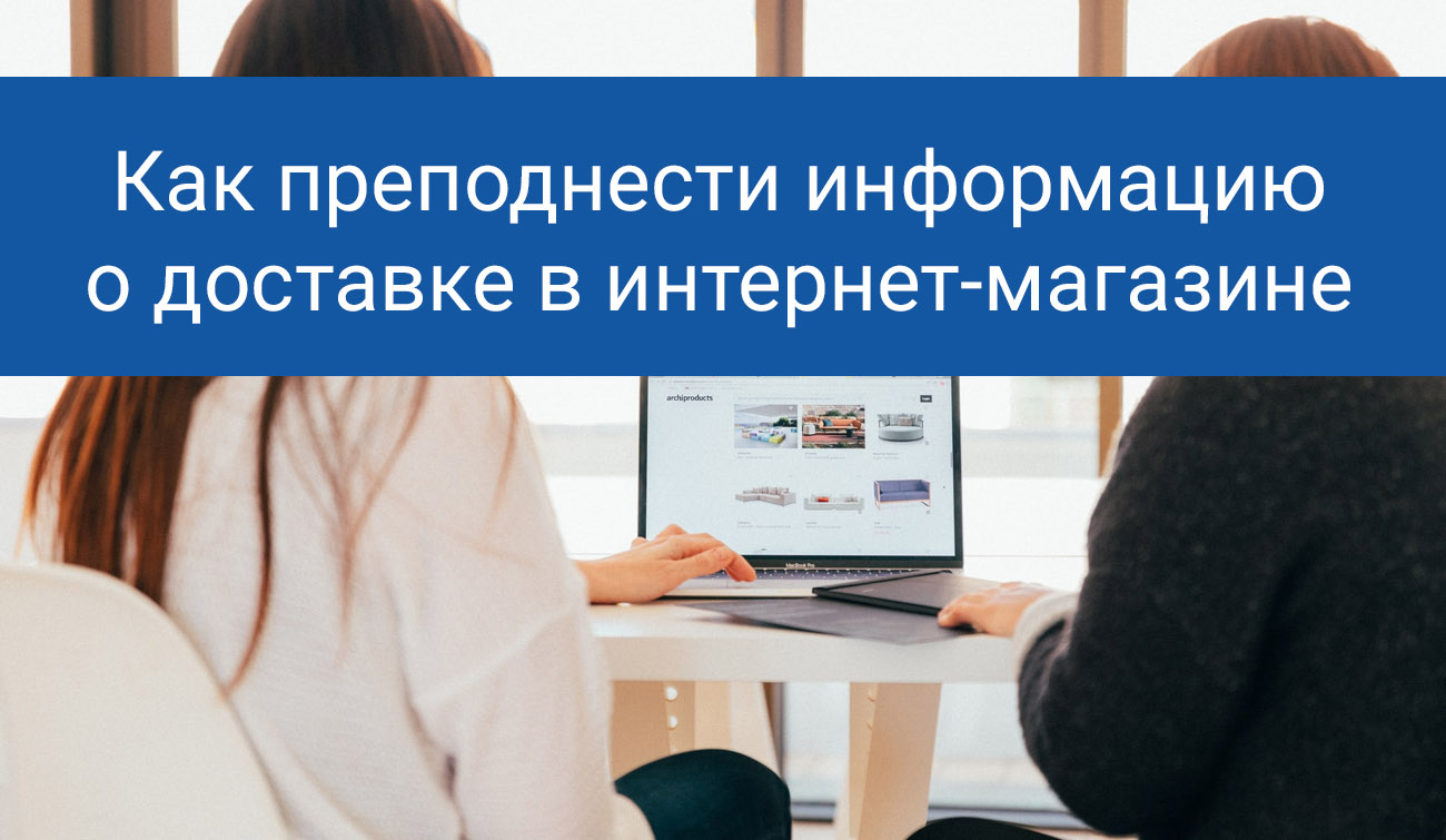 Страница о доставке в интернет-магазине